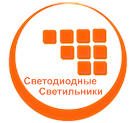 Логотип компании Светодиодные светильники